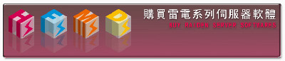 進入村榮資訊雷電FTPD FTP server購買網頁