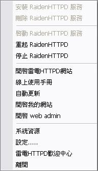 web server 架站教學